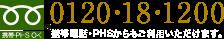 フリーダイアル:0120-18-1200 携帯電話・PHSからもご利用いただけます。