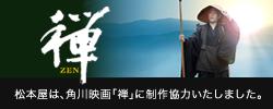 松本屋は、角川映画「禅」に制作協力いたしました。